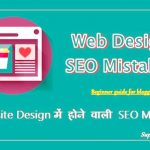 Top Ten mistakes in website design